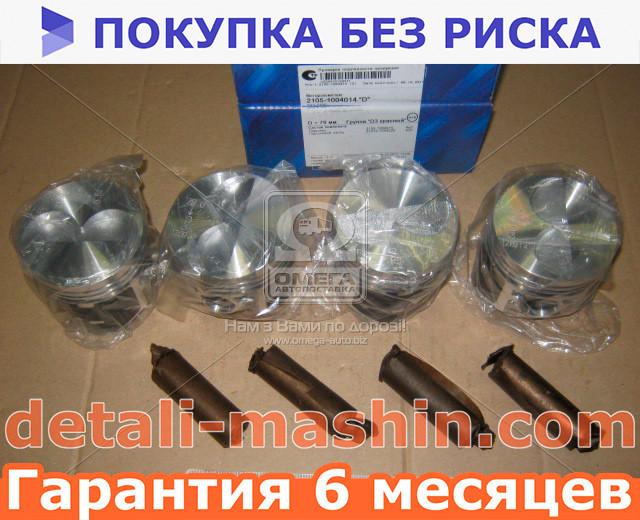 Поршни ВАЗ 2105 d=79,0 гр.D М/К (NanofriKS), п/палец (МД Кострома) 2105-1004015