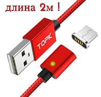 Магнитный кабель Topk 2.4А MicroUSB 200см Магнитная зарядка 2м Android Красный цвет
