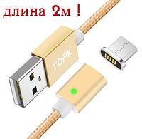 Магнитный кабель Topk 2.4А MicroUSB 200см Магнитная зарядка 2м Android Золотистый цвет