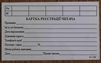 Картка реєстрації читача