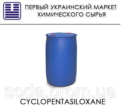 Силикон Cyclopentasiloxane (циклопентофилоксан)