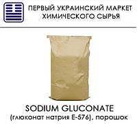 Sodium Gluconate (глюконат натрия Е-576), порошок