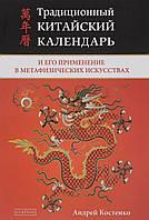 Традиционный китайский календарь и его применение в метафизических искусствах (978-5-906791-71-9)