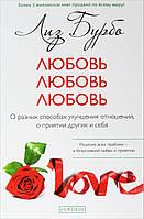 Любовь, любовь, любовь. О разных способах улучшения отношений, о приятии других и себя (978-5-906791-30-6)