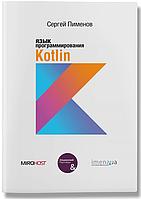 Язык прогроаммирования Kotlin