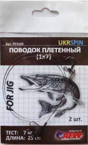 Поводок Ukrspin плетение (1х7) - (П71520)