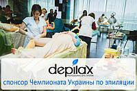 Компания Depilax является спонсором Чемпионата Украины по эпиляции