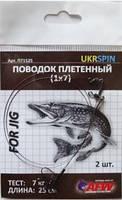 Поводок Ukrspin плетение (1х7) - (П72520)