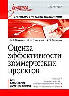 Оценка эффективности коммерческих проектов. Учебное пособие (978-5-496-00758-0)