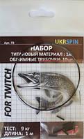 Набор титановый Ukrspin ( Т9 )