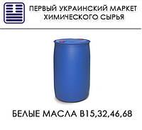 Белые (минеральные, вазелиновые) масла В15,32,46,68