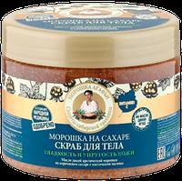 Морошка на сахаре скраб для тела Гладкость и упругость кожи Рецепты Бабушки Агафьи на Соках