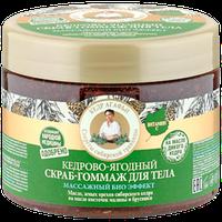 Массажный Био эффект Кедрово-ягодный скраб-гоммаж для тела Рецепты Бабушки Агафьи на Соках
