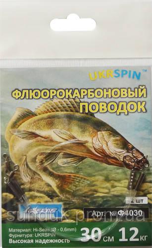 Поводок флюорокарбоновый Ukrspin (Ф4020)