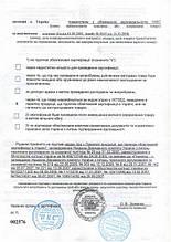 sertifikaty0004.jpg