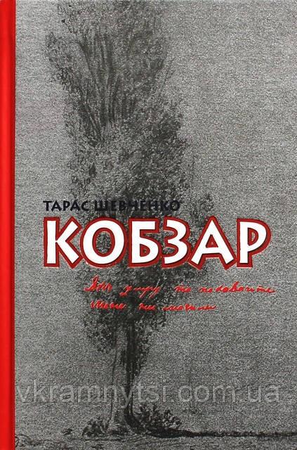 Кобзар | Тарас Шевченко