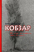 Кобзар | Тарас Шевченко, фото 1