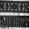"""Решетка  дренажная чугунная """"ТМ Харьков"""" 500*130 мм (вес - 2 кг)"""