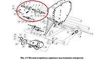 Соединение Зерновое СЗГ 00.1250-02 СЗ-3,6 Шаг 15,875
