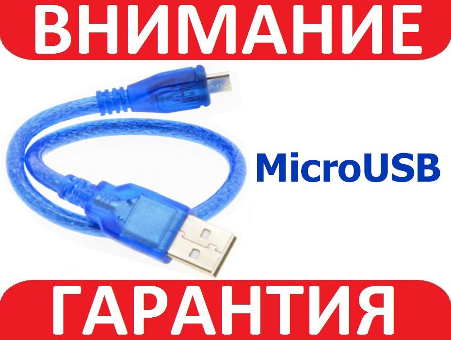 Кабель USB - microUSB 0.5м