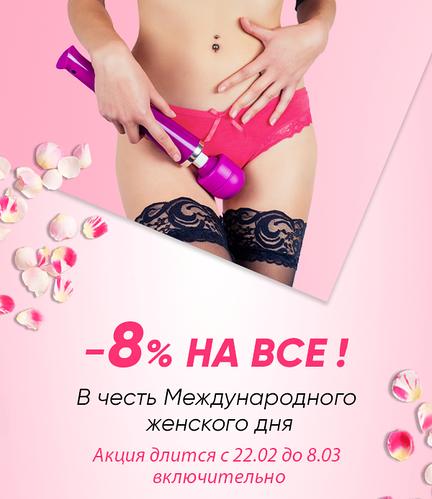 -8% на все товары в честь Международного женского дня!