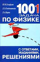 1001 задача по физике с решениями, Гельфгат И,  Генденштейн П, Кирик П.