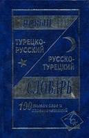 Новый турецко-русский и русско-турецкий словарь. 100 000 слов