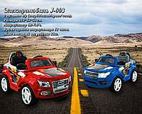 Электромобиль J-003 детский, р/у, акк 6V7AH, мотор 25W, синий