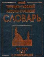 Новый турецко-русский русско-турецкий словарь: 30 тысяч слов и словосочетаний
