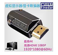 Виртуальный дисплей FD_VDIS_HDMI_01 (45 (35)*20*10) 0,022 кг
