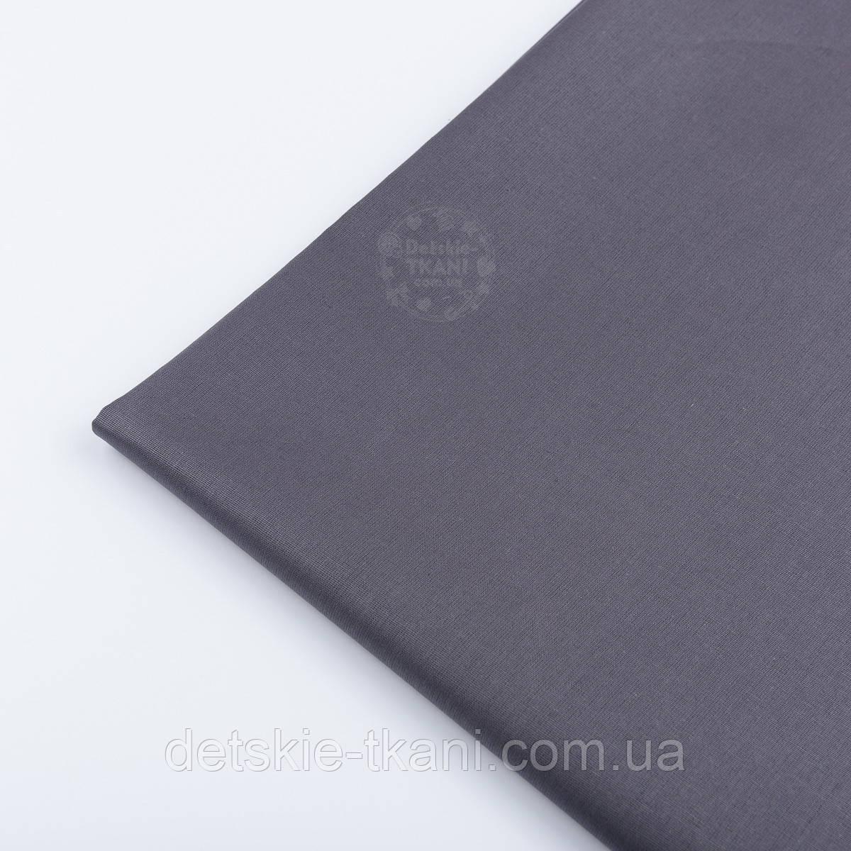 Лоскут однотонной ткани, цвет серый антрацитовый, №1265