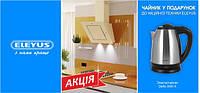 Акція! Купуйте кухонні витяжки, варильні поверхні та духові шафи від ТМ ELEYUS та отримуйте у подарунок Електрочайник Delfa 3000 Х