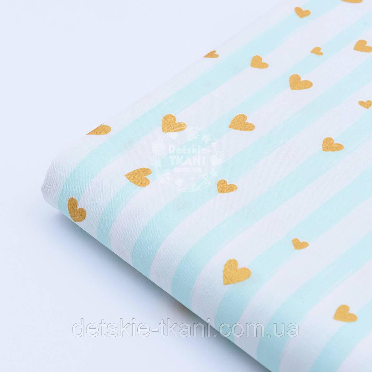 """Лоскут ткани с глиттерным """"Золотистые сердечки и мятные полосы """" на белом №1655а, размер 59*60 см"""