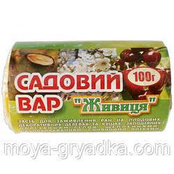 Садовий вар 100 гр