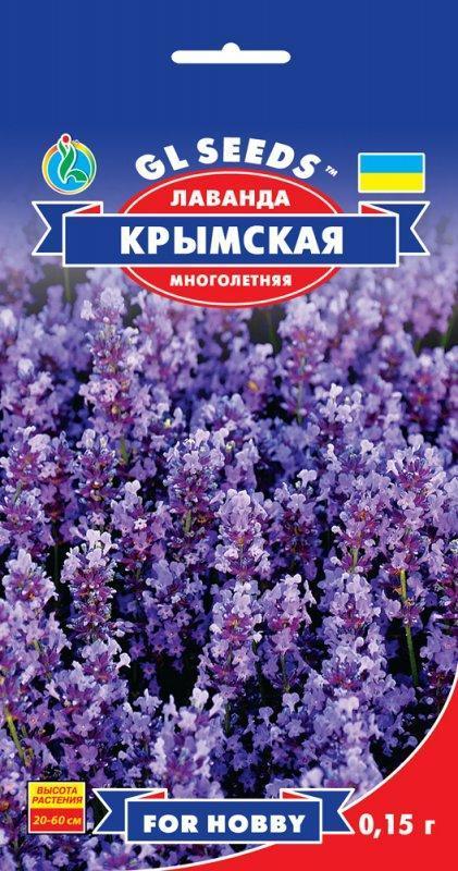 Семена Лаванда многолетняя крымская