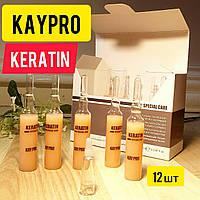 Ампулы для интенсивного лечения, регенерации  и укрепления волос с кератином KayPro 12х10 мл.
