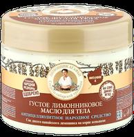 Густое Лимонниковое масло для тела Антицеллюлитное народное средство Рецепты Бабушки Агафьи на Соках