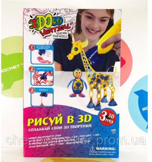 """Набор для Детского Творчества с 3D-маркерами """"I do 3D Vertical"""" 3 Маркера"""