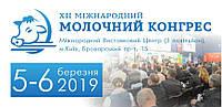 ХІІ Міжнародний молочний конгрес 5-6 березня 2019 року