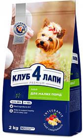 Клуб 4 Лапы корм Премиум для взрослых собак мелких пород, 2 кг