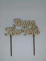 Топпер Happy New Year 23*16см