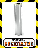 Труба-удлинитель с теплоизоляцией нерж/нерж Версия Люкс L-0.5-1 м толщина 0.6 мм, фото 1