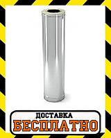 Труба-удлинитель с теплоизоляцией нерж/нерж Версия Люкс L-0.5-1 м толщина 0.8 мм
