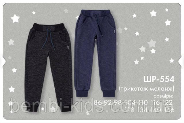 Трикотажные спортивные штаны для мальчика. ШР 554