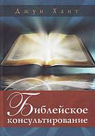 Библейское консультирование. Джун Хант