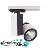 Светодиодный трековый светильник, 40W, 4200К LED. Трековый LED светильник.