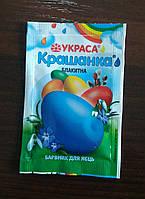 Голубой краситель для яиц Крашанка, фото 1