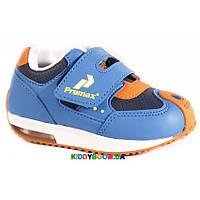 Детские кроссовки Promax (21-25 размеры) 1465-5