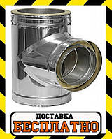 Тройник термо 90 нерж/оц Версия Люкс толщина 0.6 мм