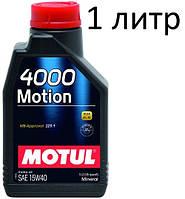 Масло моторное 15W-40 (1л.) MOTUL 4000 Motion